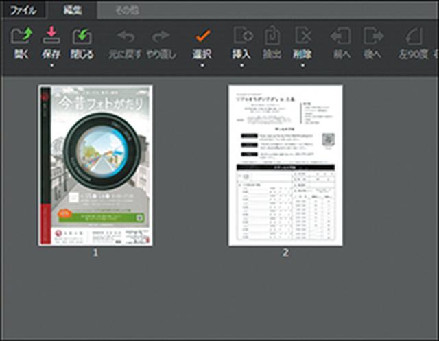 画像24: 【無料のパソコンアプリ13選】ストアアプリ・デスクトップアプリのおすすめはコレ