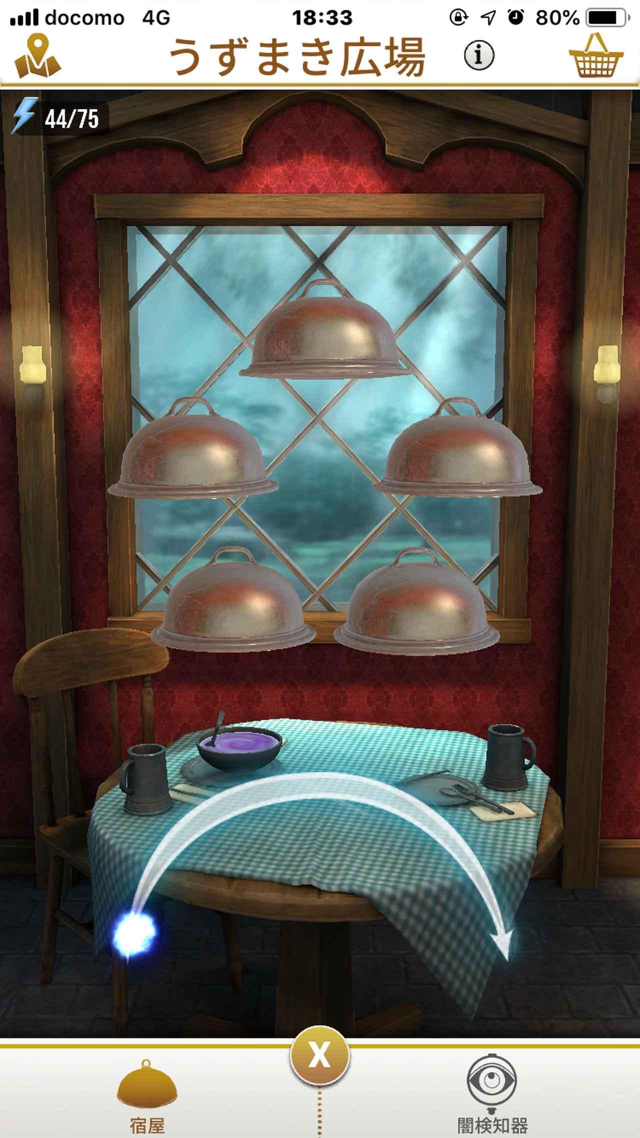 画像: 建物に入ると、アイテムと軌跡が表示される。この軌跡をなぞるとアイテムが入手できる。食べ物ならば魔法の力が蓄積される。
