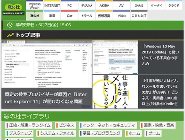 画像1: 【無料のパソコンアプリ13選】ストアアプリ・デスクトップアプリのおすすめはコレ