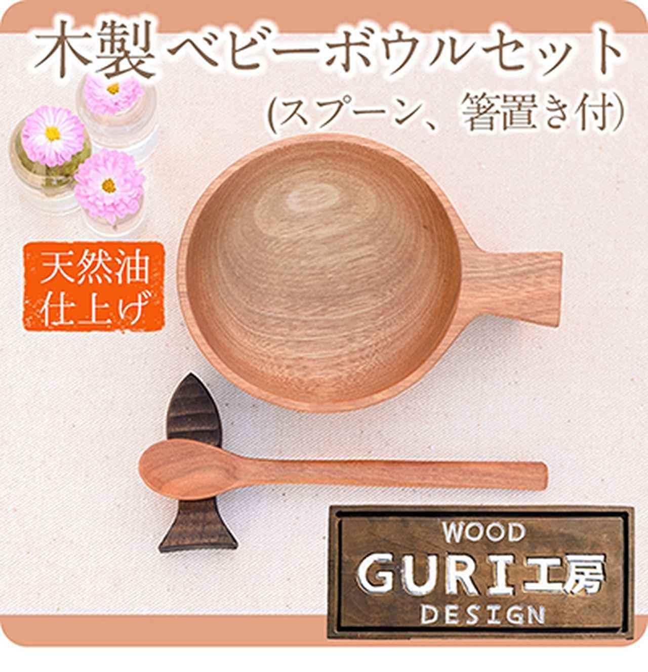 画像: 木製ベビーボウルセット<日本製>木製の食器、スプーン、箸置きの3点セット