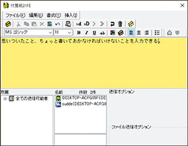 画像22: 【無料のパソコンアプリ13選】ストアアプリ・デスクトップアプリのおすすめはコレ