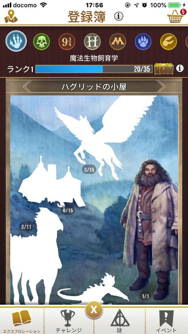 画像: 回収した魔法の痕跡は「登録簿」に記録する。ここに回収した魔法の痕跡が増えていくのが、このゲームの醍醐味。