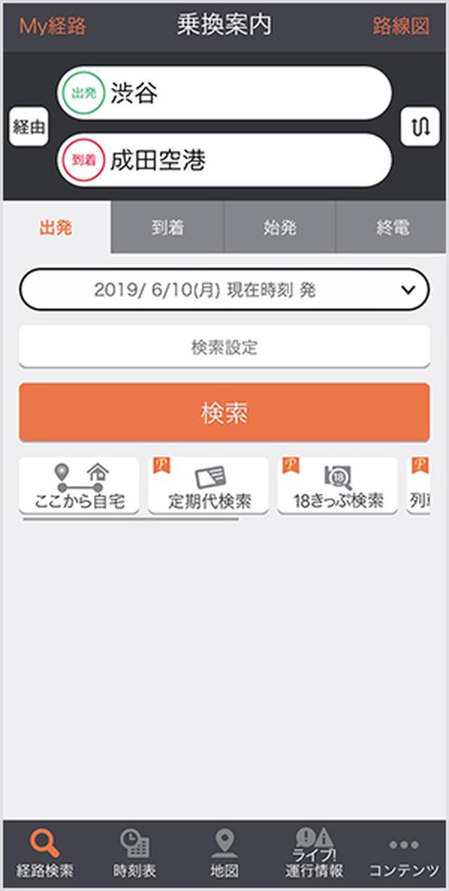 画像24: 【2019最新】無料スマホアプリおすすめ18選 iPhone・Androidに入れておきたい定番アプリはコレ!