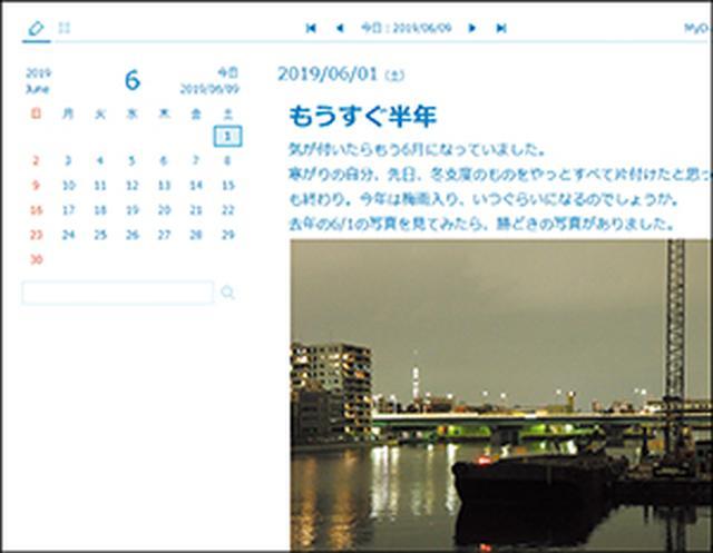 画像28: 【無料のパソコンアプリ13選】ストアアプリ・デスクトップアプリのおすすめはコレ