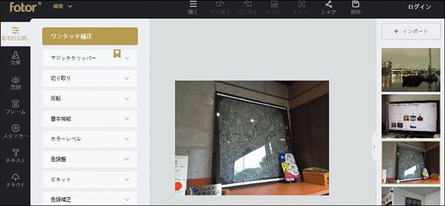 画像: ワンタッチ補正で画像を修整できるほか、切り取りや回転、色調整などマニュアルによる画像編集も可能だ。