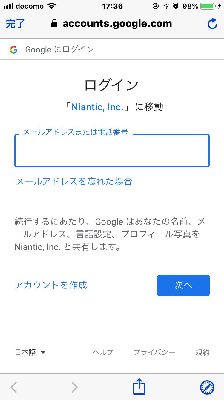 画像: Googleアカウントを新規作成するか、既存のGoogleアカウントでログインする。ポケモンGOのときに作ったGoogleアカウントを持っていれば、それを使えばいい。