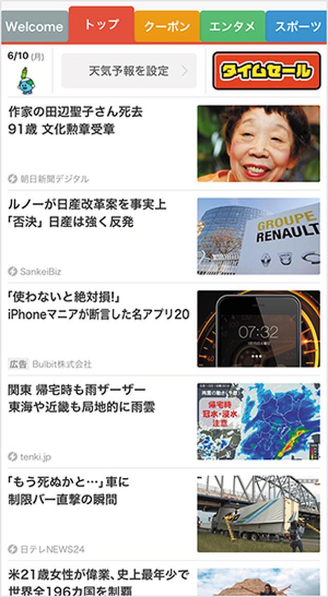 画像20: 【2019最新】無料スマホアプリおすすめ18選 iPhone・Androidに入れておきたい定番アプリはコレ!
