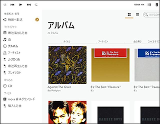 画像18: 【無料のパソコンアプリ13選】ストアアプリ・デスクトップアプリのおすすめはコレ