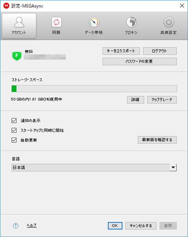 画像: パソコン向けの専用アプリはタスクトレイから利用可能。設定からは同期フォルダーを追加登録したり、帯域制限の状況を確認したりなどできる。こちらも日本語表示に対応しているので、不便な点はないはずだ。