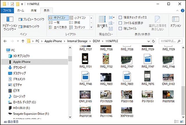 画像: iPhoneをWindowsパソコンにUSBケーブルで接続したときのパソコンの画面。iPhoneはデジタルカメラとして認識され、撮影した写真や動画のみが表示される。音楽などのファイルは表示されない。
