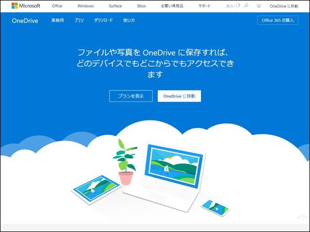 画像: ⑤Windows10ユーザーならアカウント登録なしで利用できる OneDrive