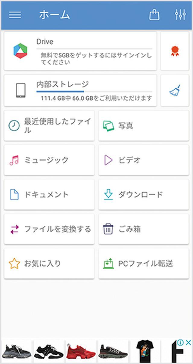 画像39: 【2019最新】無料スマホアプリおすすめ18選 iPhone・Androidに入れておきたい定番アプリはコレ!