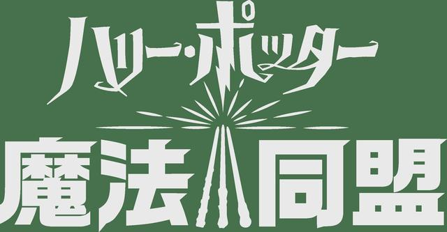 画像: harrypotterwizardsunite.com