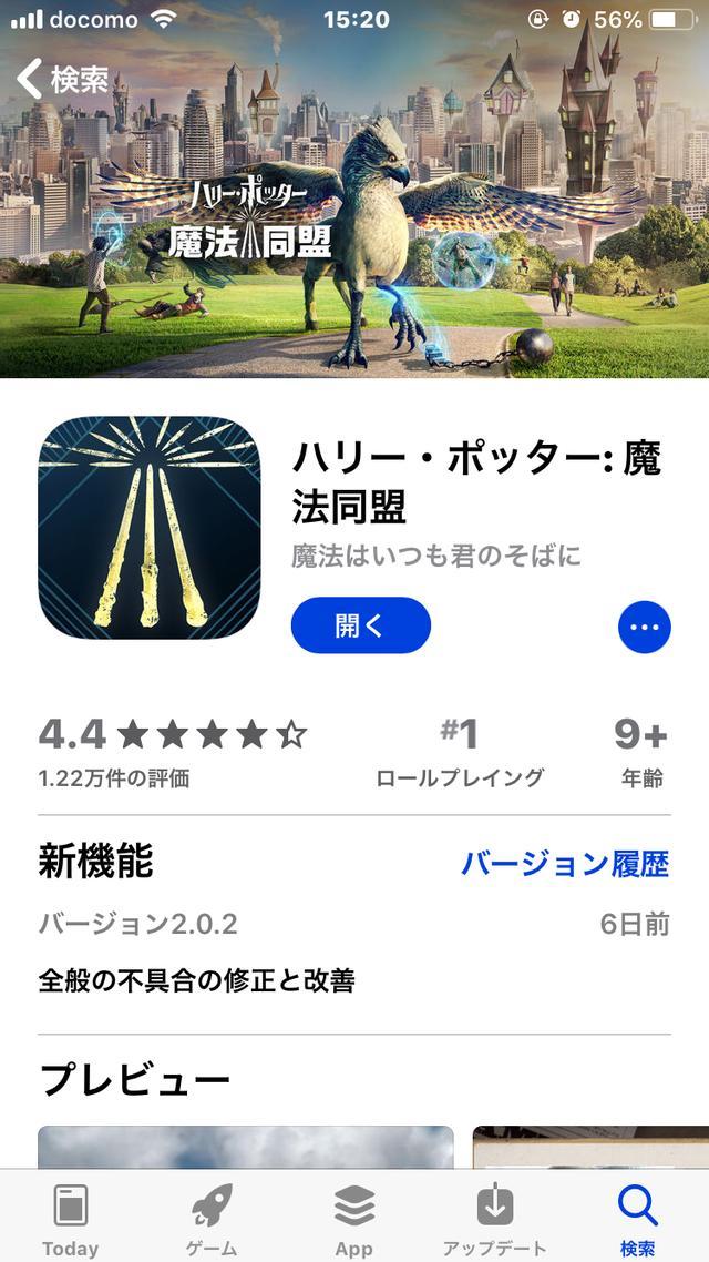 画像: iPhoneの場合App storeから、Androidの場合、Google Playからダウンロードする。公式ストア以外からダウンロードするのは、ウイルス侵入などのリスクがあるので避けること