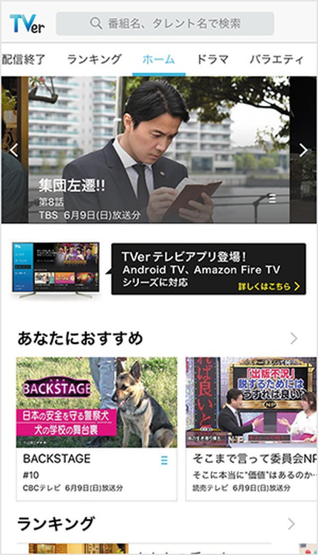 画像13: 【2019最新】無料スマホアプリおすすめ18選 iPhone・Androidに入れておきたい定番アプリはコレ!