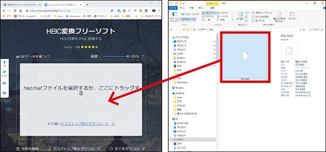 画像: Windowsでは画像として認識できないHEICファイル(写真右)をドラッグするだけでJPEGに変換してくれる。