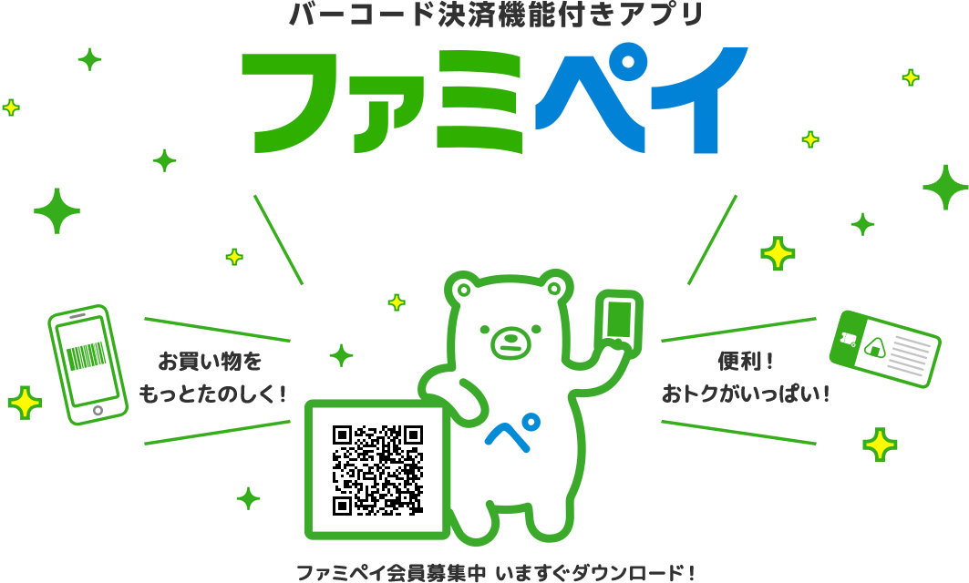 画像1: www.family.co.jp