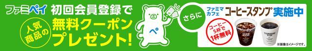 画像2: www.family.co.jp
