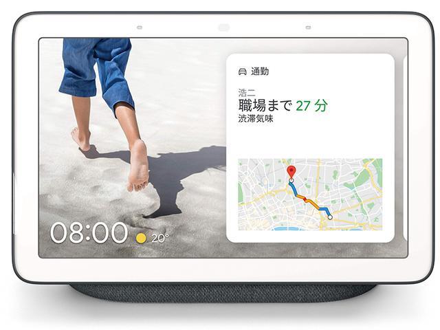 画像: 画面が付いたことで、こんなに便利になるのか! そう感じさせるGoogleのスマートディスプレイ