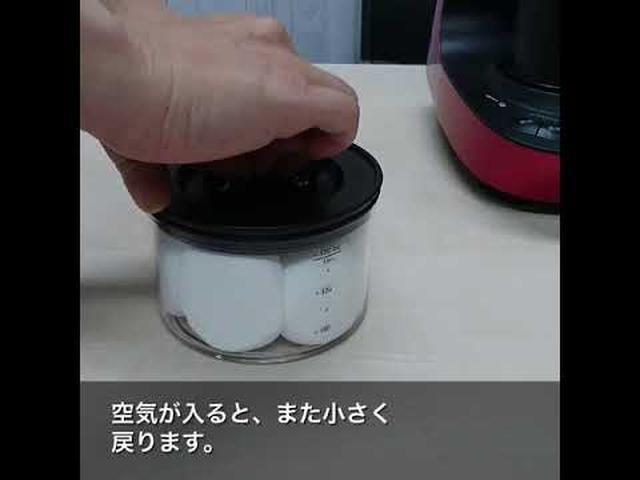 画像: マシュマロ② 真空から戻る youtu.be