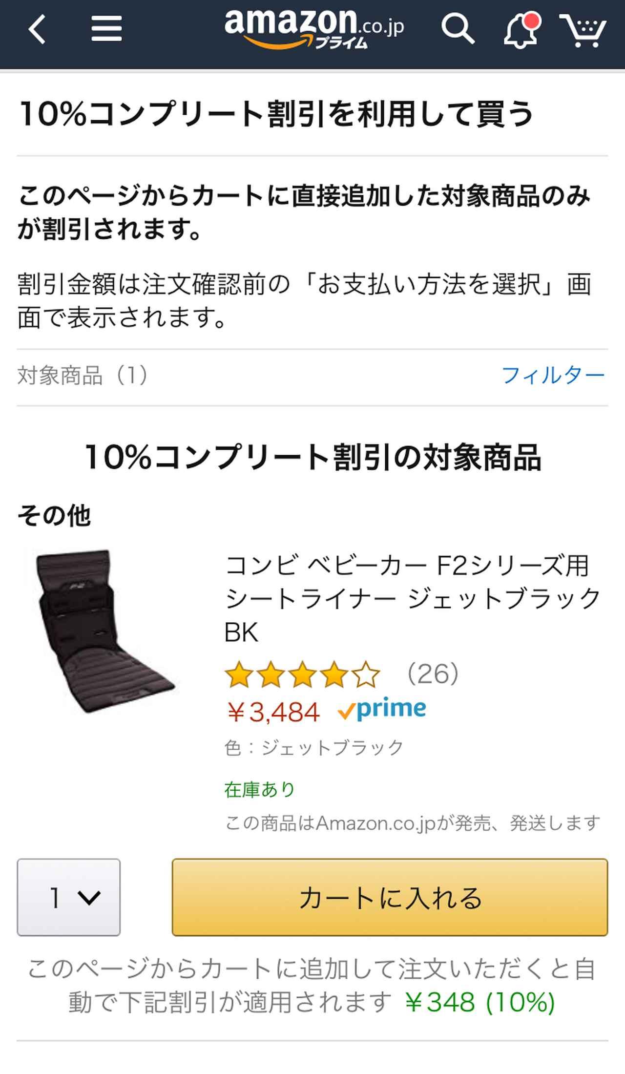 画像: コンプリート割引の対象商品で、購入すると348円(10%)の割引が適用されるとの表示がでる
