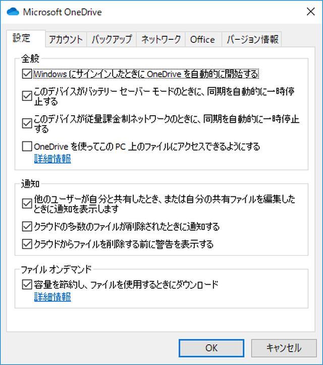 画像: Windows10の場合、パソコン向けの専用アプリはプリインストールされているので、アカウント設定さえ済ませれば即ちに使用できる。同期やアカウントなどの設定などは、タスクトレイのOneDriveアイコンから利用可能だ。