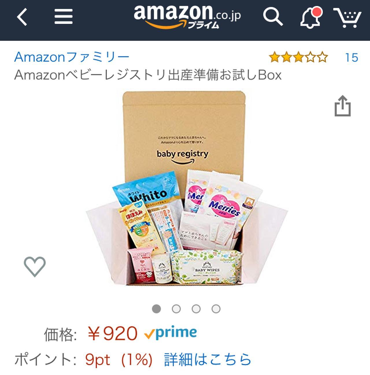 画像: 価格920円と表示される出産準備お試しBox