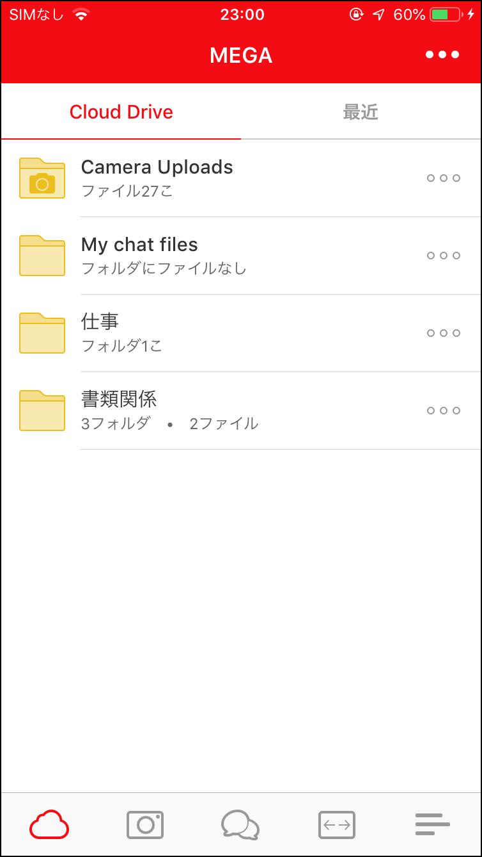 画像: 海外サービスだがしっかり日本語化されているので、操作に迷うことはないはず。画面下部のツールアイコンから、ファイラーやカメラアップロード画面などに切り替え可能だ。