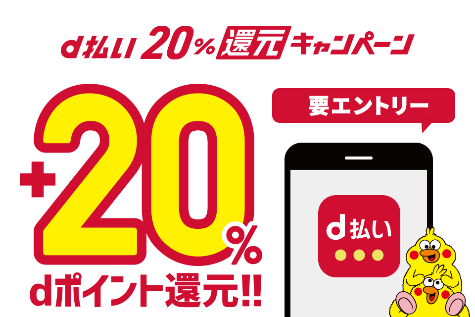 画像: dpoint.jp