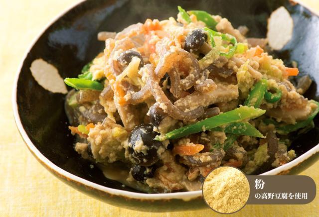 画像4: 「高野豆腐」美味レシピ8選