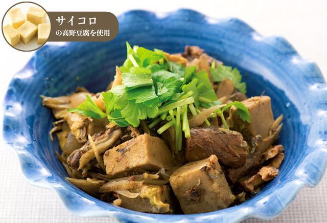 画像6: 「高野豆腐」美味レシピ8選