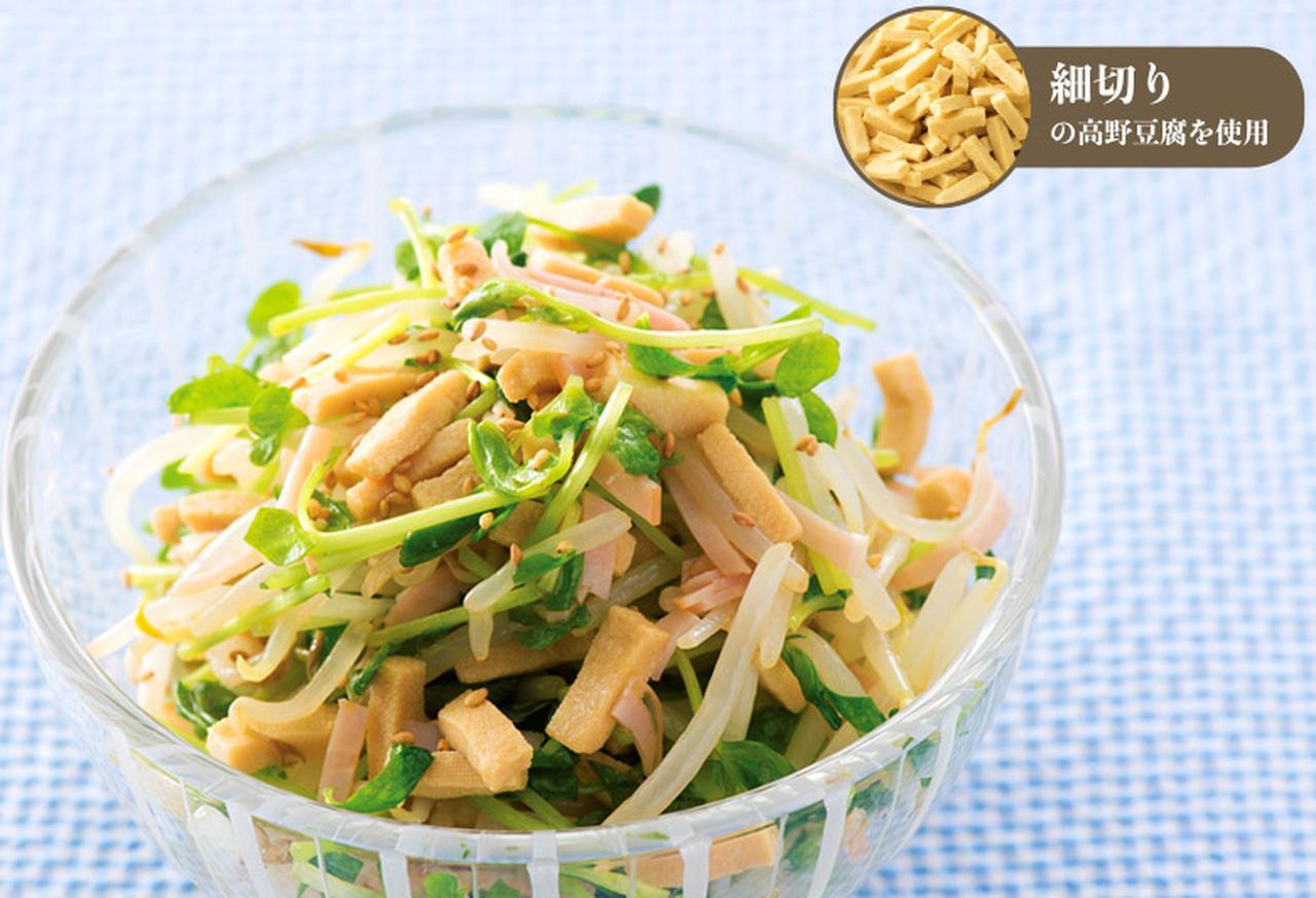 画像1: 「高野豆腐」美味レシピ8選