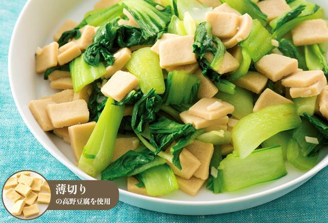 画像8: 「高野豆腐」美味レシピ8選