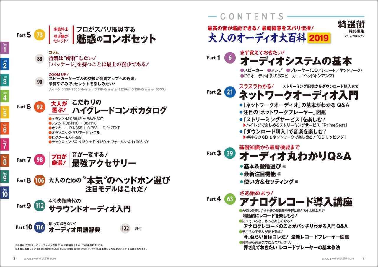 画像1: 『特選街』特別編集版『大人のオーディオ大百科 2019』が発売!