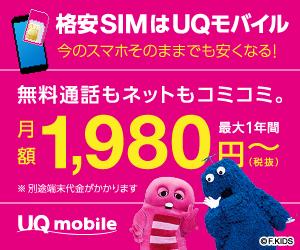 画像: UQモバイル