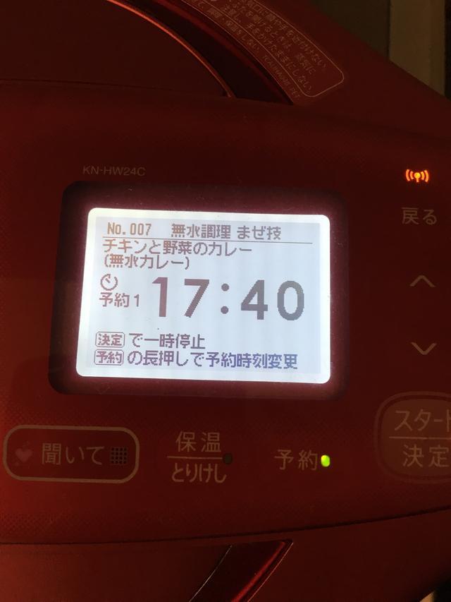 画像: 無水カレーを17時40分に予約したホットクックの画面