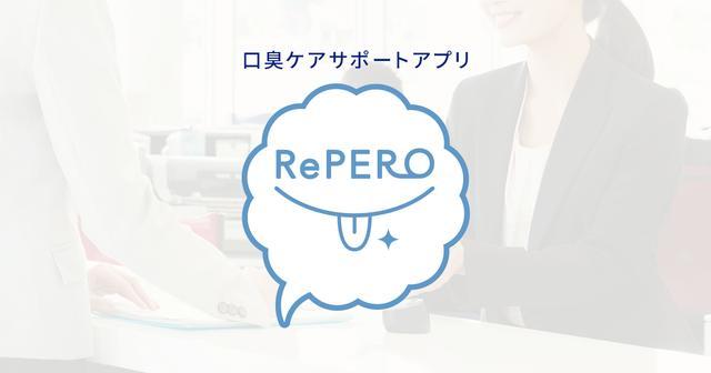 画像: 口臭ケアサポートアプリ RePERO | ライオン株式会社
