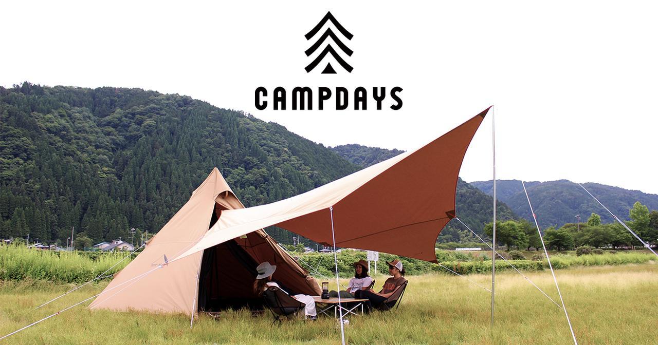 画像: [全国配送]キャンプ用品のレンタルショップ「キャンプデイズ」