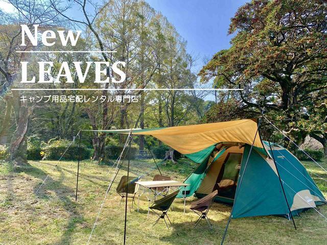 画像: キャンプ用品レンタル格安で全国配送致します【New LEAVES】