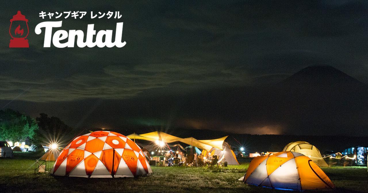 画像: キャンプ用品レンタル&キャンピングカーレンタル TENTAL