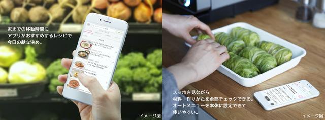 画像: 特長:ヘルシーシェフアプリ : 電子レンジ : 日立の家電品