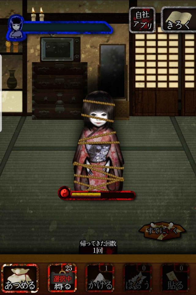 画像: お祓いアイテムを使って、日本人形の黄色ゲージを減らしていこう。ゼロになれば、日本人形を捨てに行くことが可能だ。