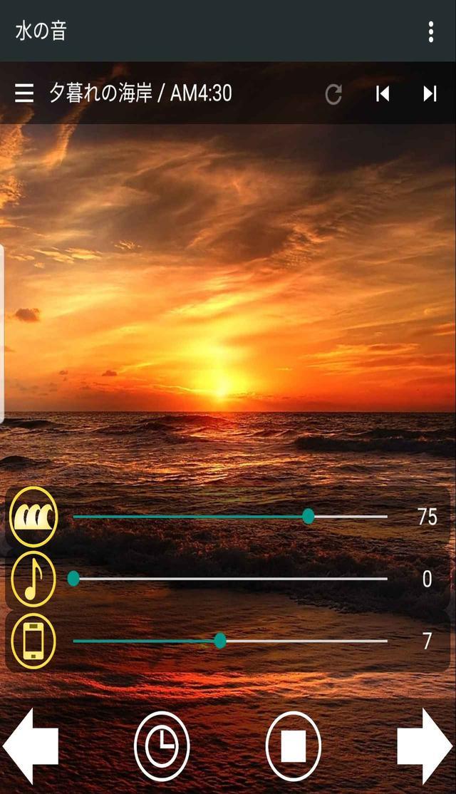 画像: ボリューム調整は、画面下部にある3つのスライダーで調整できる。最上段のスライダーは環境音、中段は音楽、最下段はデバイス音量だ。