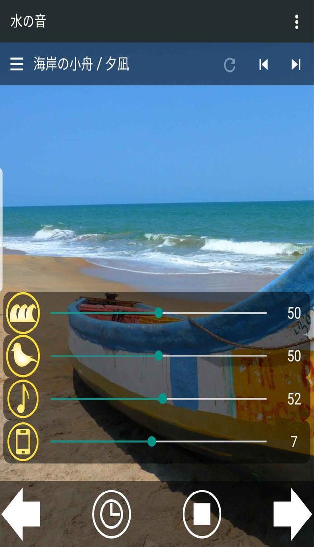 画像: 環境音の種類は画面下の左右ボタン、もしくはサイドメニューから切り替えることができる。