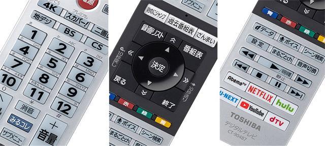 画像: リモコン上部には4K放送を含めた選局ボタン、中央部にはタイムシフトマシンを含めた録画関連ボタン、下部にはネット動画関連ボタンを搭載。