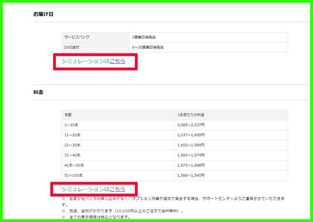 画像: 「ビデオテープのDVDにダビングサービス」のトップページ。詳しいサービスの内容や申し込み方法、料金やDVD送付までの日数の目安などが調べられる。