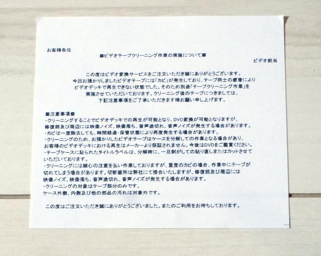 画像: カビの発生などによるテープクリーニングを行ったことを知らせる書類。ビデオテープ再生時の注意事項なども書いている。