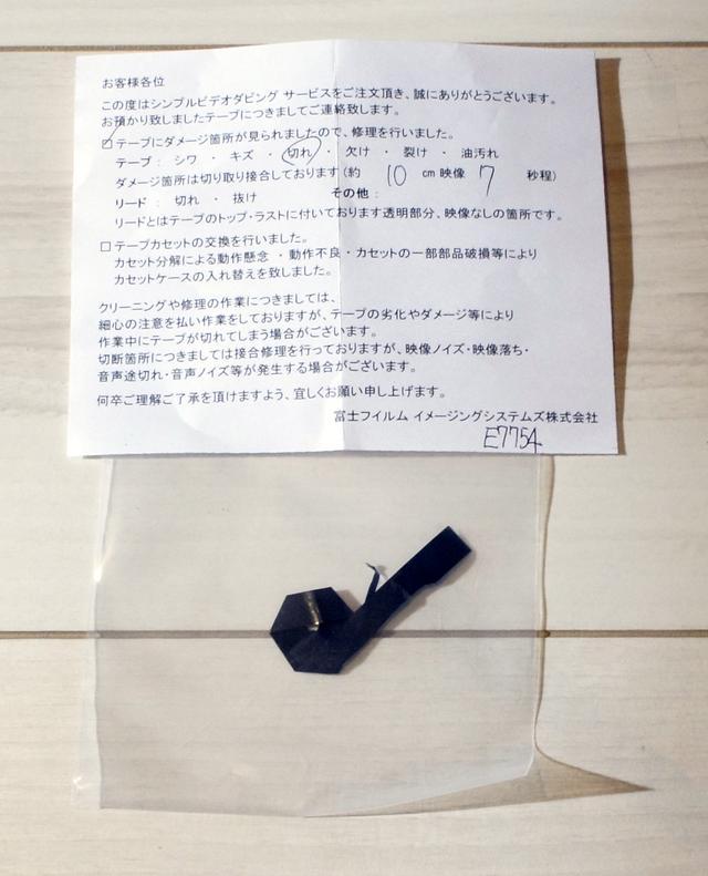 画像: テープ切れが発生していたことを知らせる書類と、修理のためにカットしたテープの一部。