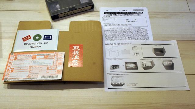 画像: 富士フイルムから送られてきたサービスパック。梱包用ダンボールと緩衝材、書類が2枚だ。