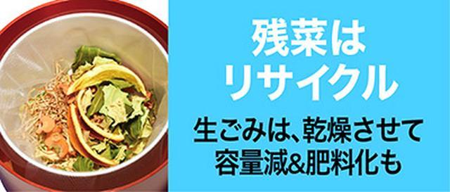 画像: ■ミキサーで食材を使い切り、生ごみは処理機で減容